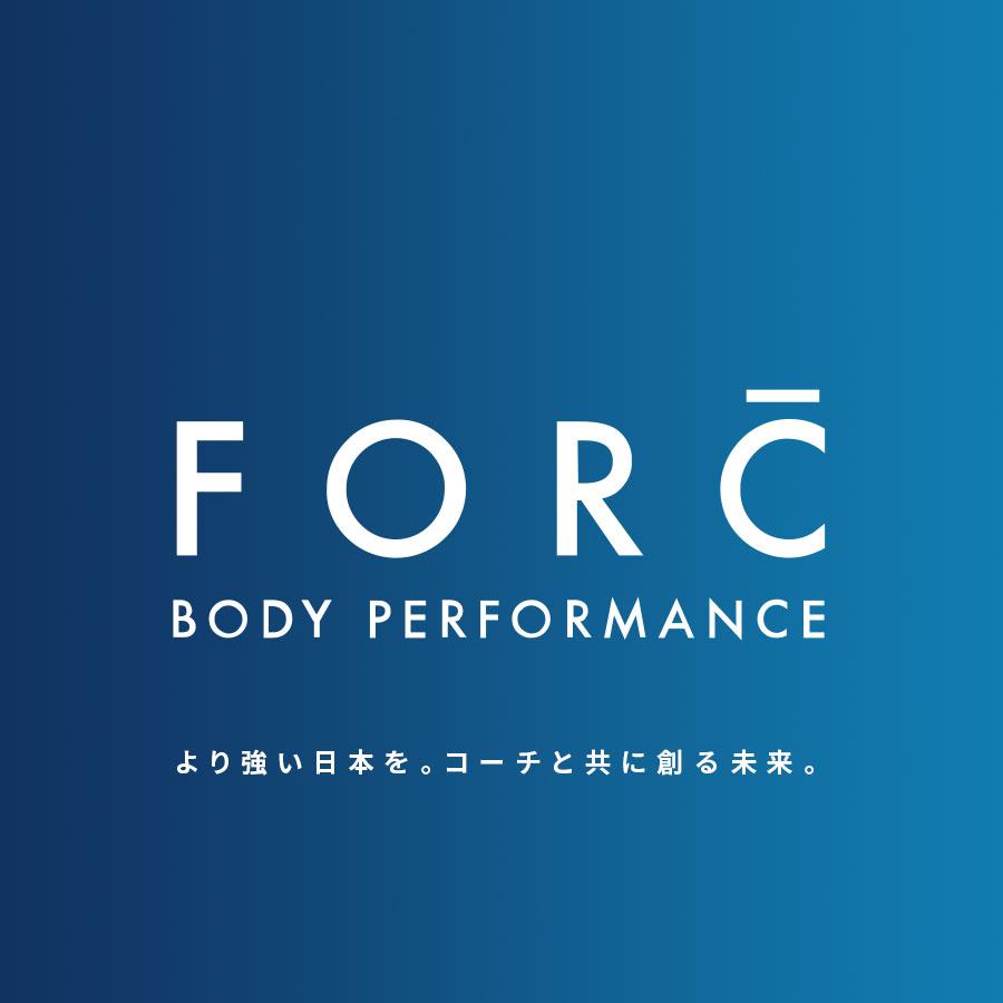 FORC BODY PERFORMANCE | より強い日本を、コーチと共に創る未来。