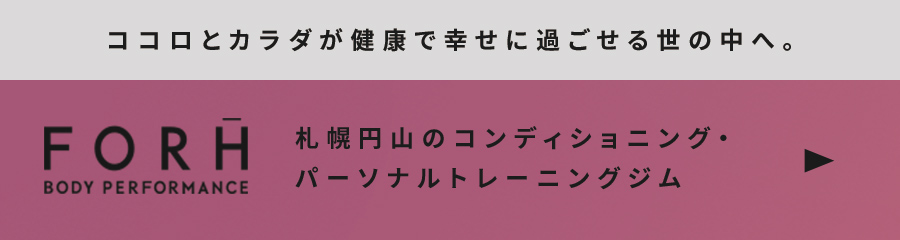 FORH 札幌円山のコンディショニング・パーソナルトレーニングジム