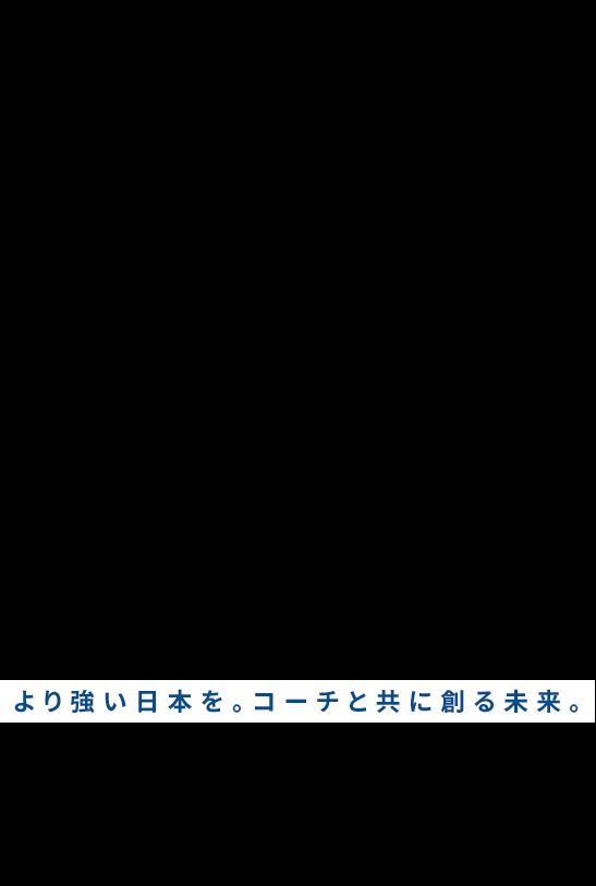 より強い日本を。コーチと共に創る未来。