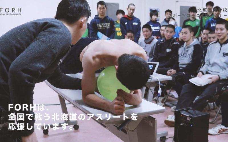 スポーツコース実技セミナー | 北照高等学校