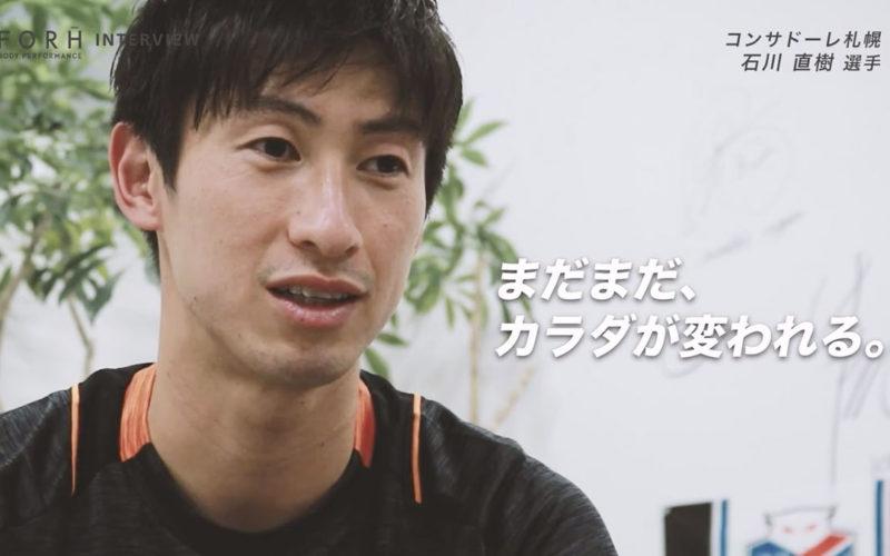 コンサドーレ札幌 | 石川選手